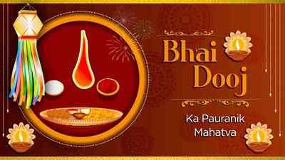 Bhai Dooj Ka Pauranik Mahatva