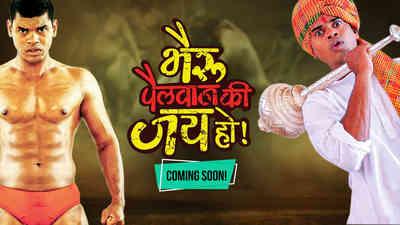 Bhairu Pailwan Ki Jai Ho - Promo