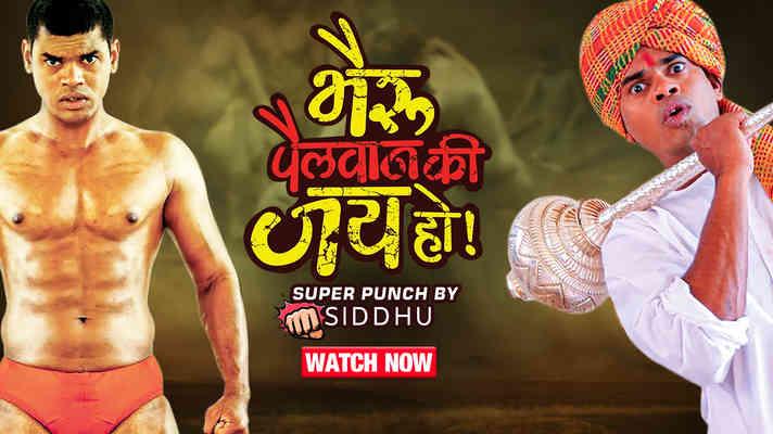 Bhairu Pailwan Ki Jai Ho