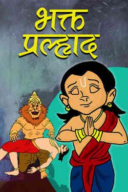 Bhakta Pralhad