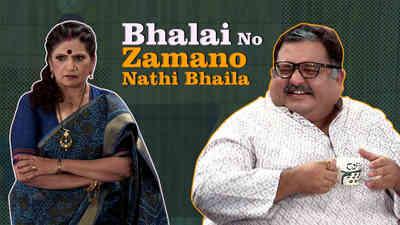 Bhalai No Jamano Nathi Bhaila