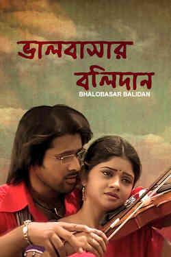 Bhalobasar Balidan
