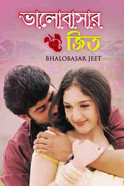 Bhalobasar Jeet