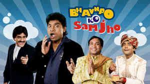 Bhavnao Ko Samjho