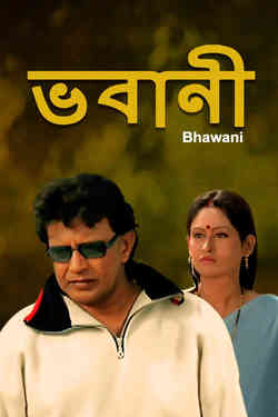 Bhawani