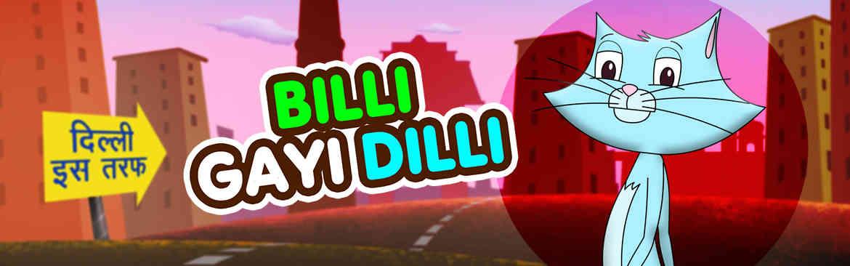 Billi Gayi Dilli