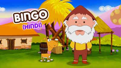 Bingo - Modern Reggae Style - Hindi