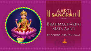 Brahmacharini Mata Aarti by Anuradha Paudwal