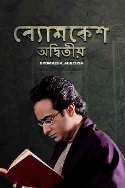 Byomkesh Adbitiya
