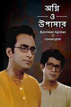 Byomkesh Agniban O Uposanghar