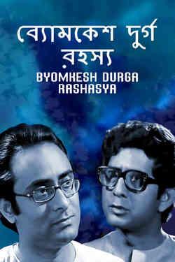 Byomkesh Durga Rahasya