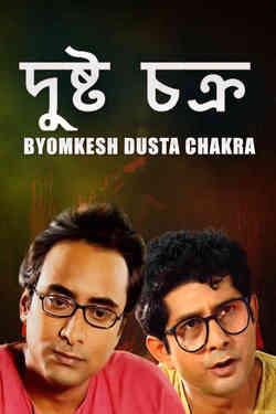 Byomkesh Dusta Chakra