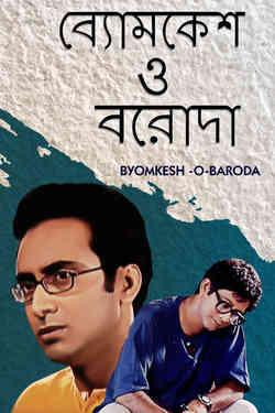Byomkesh O Baroda