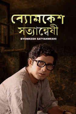 Byomkesh Satyanweshi