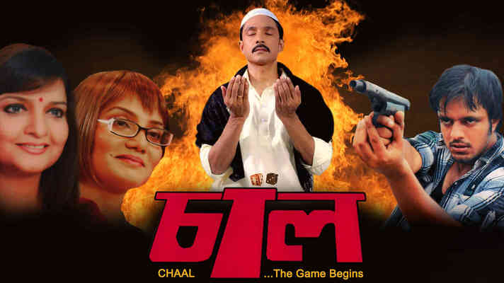 Chaal - The Game Begins