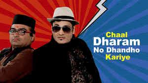Chaal Dharam No Dhandha Kariye