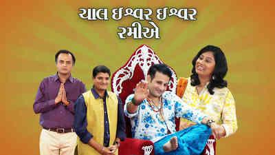Chal Iswhar Ishwar Ramiye