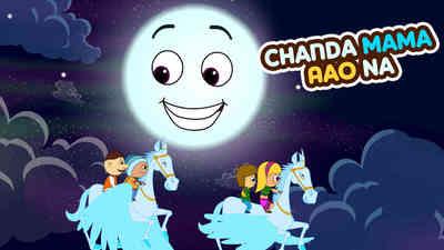 Chanda Maama Aao Na