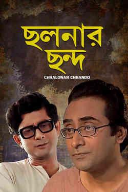 Chhalonar Chhando