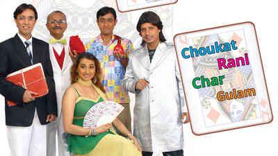 Choukat Rani Char Gulam