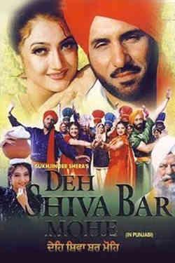 Deh Shiva Bar Mohe