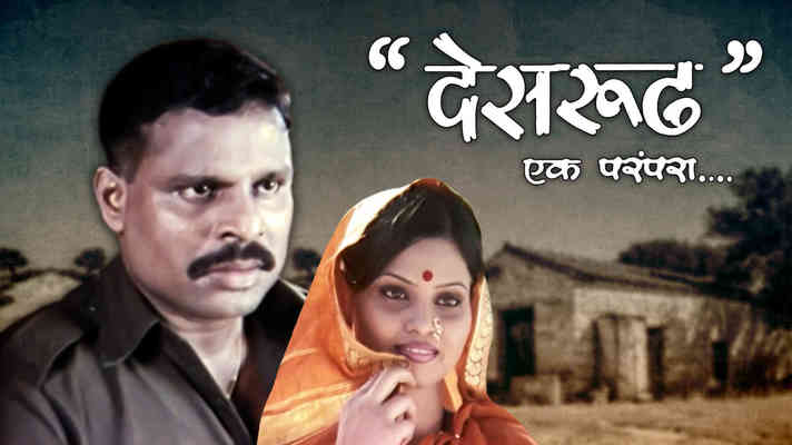 Desrudh - Ek Parampara