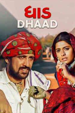 Dhaad