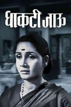 Dhakti Jaaoo