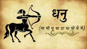 Dhanu - Jyotish Sutra