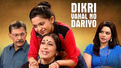 Dikri Vahal No Dariyo