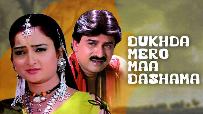Dukhda Haro Ma Dashama
