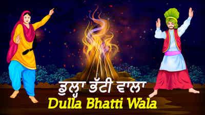 Dulla Bhatti Wala Lohri