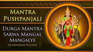 Durga Mantra Sarwa_Mangal_Mangalye by Anuradha Paudwal