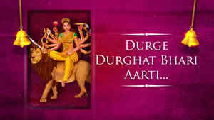 Durge Durghat Bhari Aarti - Female - Hindi - English Lyrics