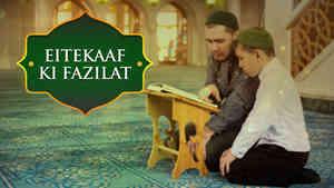 Eitekaaf Ki Fazilat