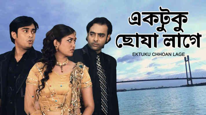Ektuku Chhoan Lage