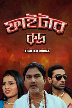 Fighter Rudra