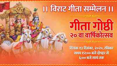 Geeta Goshti Live Event