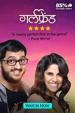 Girlfriend - Marathi