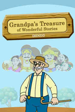 Grandpa's Treasure Of Wonderful Stories - Hindi
