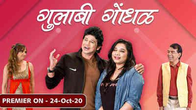 Gulabi Gondhal - Promo