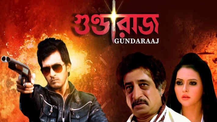 Gundaraaj