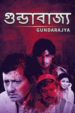 Gundarajya