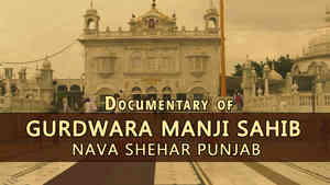 Gurdwara Manji Sahib Nava Shehar Punjab