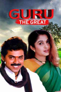 Guru - The Great