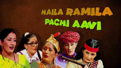 Haila Ramila Pachhi Aavi