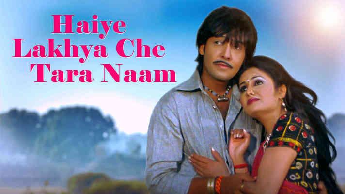 Haiye Lakhya Che Tara Naam
