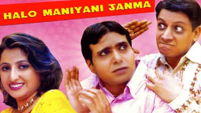 Halo Maniya Ni Jaan Ma