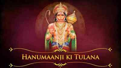 Hanumaanji Ki Tulana- Hanuman Jayanti Trivia-3