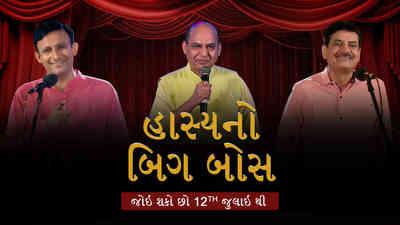 Haasya Na Big Boss - Promo